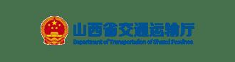 山西省交通运输厅